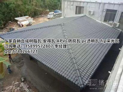 江西南城树脂瓦经销 做屋面工程来佛山佳原建材采购树脂瓦