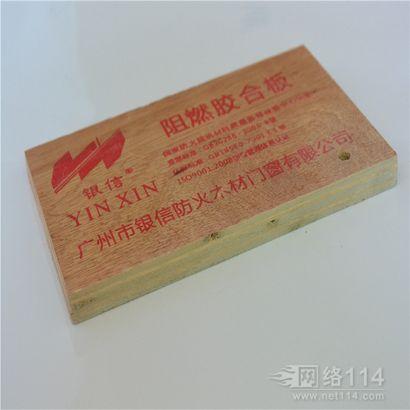 5mm银信板 阻燃胶合板 阻燃夹板 工程消防B级阻燃板材