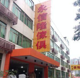 深圳永信隆家具贸易有限公司