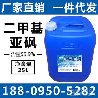 银川二甲基亚砜25L防冻剂反应介质分析试剂透皮促进剂