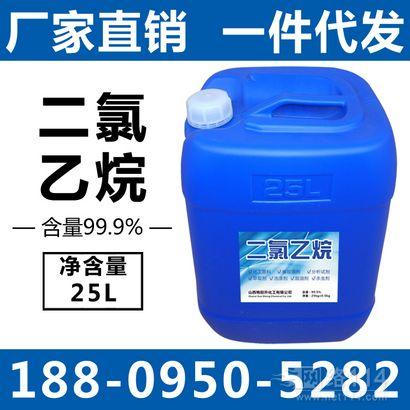 银川二氯乙烷化工溶剂含量99%厂家