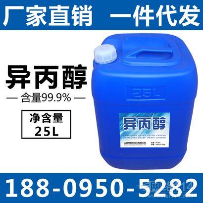银川宁夏异丙醇厂家化工溶剂油墨溶剂