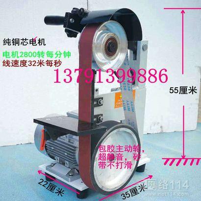 鲁力小型砂带机抛光机砂带磨光机台式打磨机