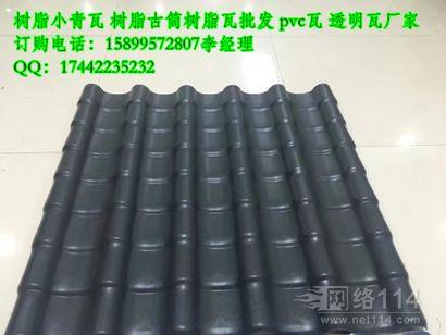 贵州贵阳小青瓦厂家直销 屋脊瓦 屋顶瓦批发 树脂小青瓦厂家