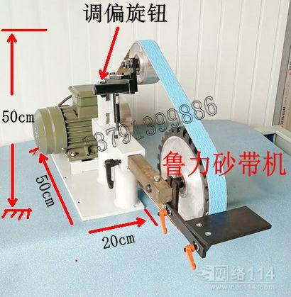 鲁力小型砂带机抛光机磨刀机砂带打磨机