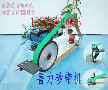 鲁力砂带机小型砂带机磨刀机砂带打磨机
