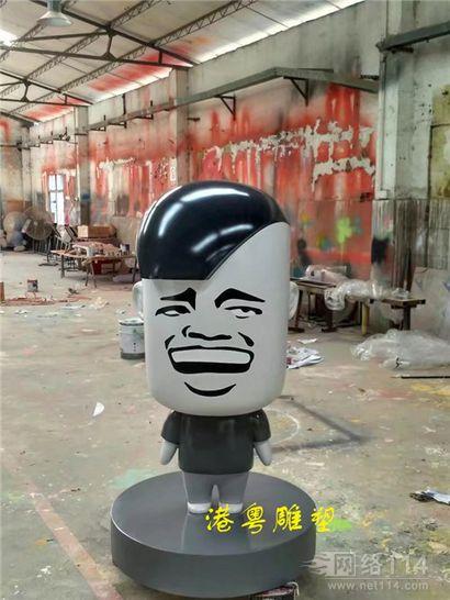 微信表情卡通雕塑玻璃钢表情公仔制作