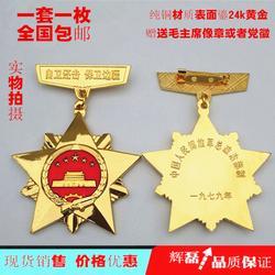 参战纪念章自卫反击战纪念章对越参战纪念章