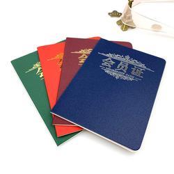 皇凯TY001磨砂封面通用会员证4色可加印LOGO证书厂家