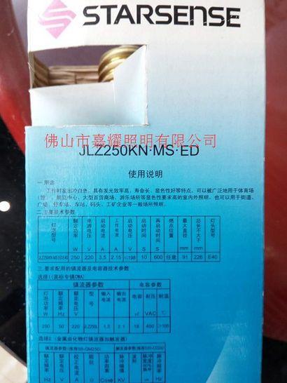 飞利浦斯塔森JLZ250KN.BT E40美标金卤灯