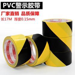 """""""地板胶,PVC地板胶带,警示标识地板胶,PVC警示标识"""