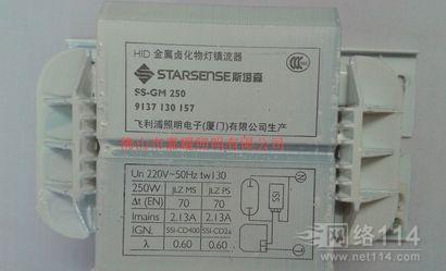 金卤灯镇流器 STARSENSE斯塔森SS-GM250W价格