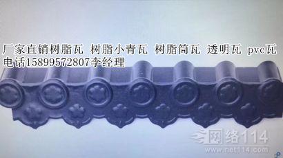 广西桂平APVC复合瓦  隔热瓦 别墅瓦 树脂琉璃瓦厂家