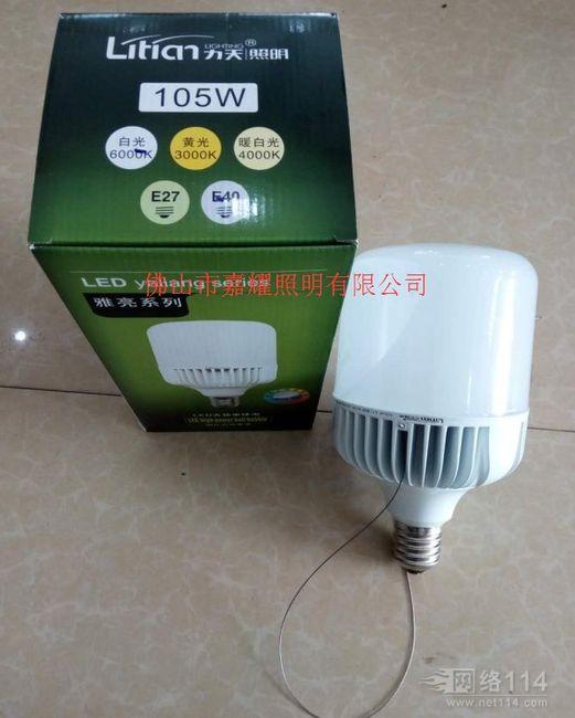 力天LED大功率球泡105W E40带反光罩 白光 可换光源