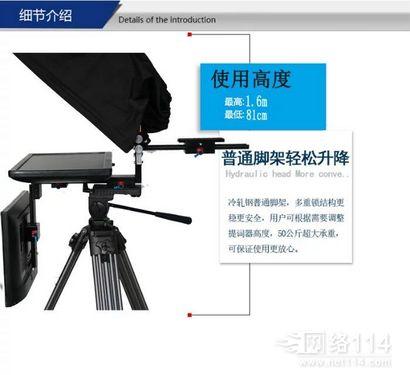 国峰TC-3000广播级提词器