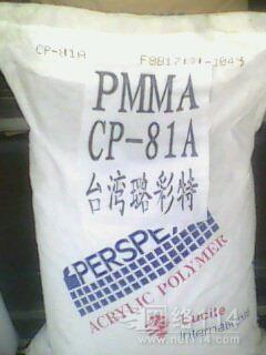 PMMA 台湾璐彩特 CP-51A通用级高流动性用于铭牌装饰