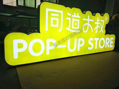 门头招牌,发光字制作。星亮隆厂家直销价格,品质保证