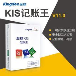 金蝶财务软件KIS记账王V11.0电子下载版单机正版会计总账