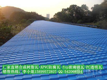 湖南邵阳合成树脂瓦 长沙树脂瓦厂家批发 APVC瓦 琉璃瓦