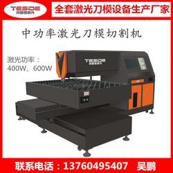 新型激光刀模机TSD环保型刀模激光切割机