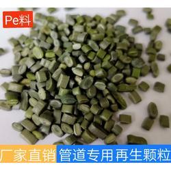 【木塑】pe木塑地板专用原材料颗粒pe复合再生塑料颗粒