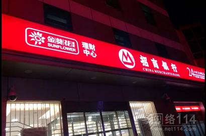 海西招商银行3M喷绘布_海西3M灯箱布专业制作