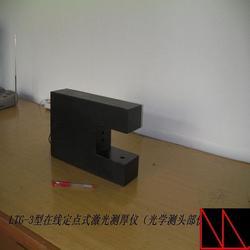 凤鸣亮压延金属板带激光在线测厚仪玻璃纤维厚度非接触检测仪