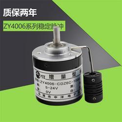 我们只做编码器生产厂家ZY4006-CDZ6C-1000脉冲