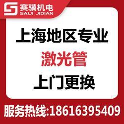 上海CO2激光管专业上门更换电源镜片等配件维修激光雕刻机切割