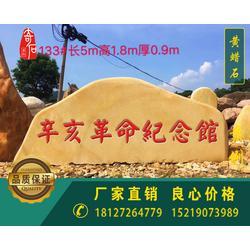 黄蜡石天然石头刻字景观石大型刻字石企业村口门牌石