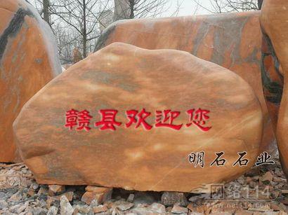 赣州景观石刻字石价格