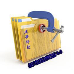 无锡加密软件企业文件加密图纸加密文档加密防泄密系统