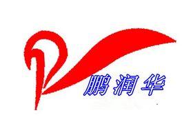 深圳鹏润华建材有限公司