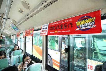 重庆公交车内广告:车内彩旗