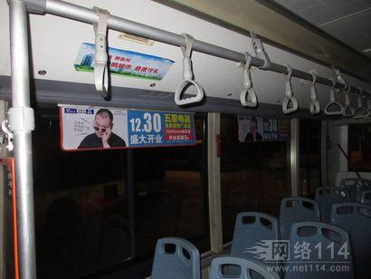 成都公交车内广告:车内彩旗