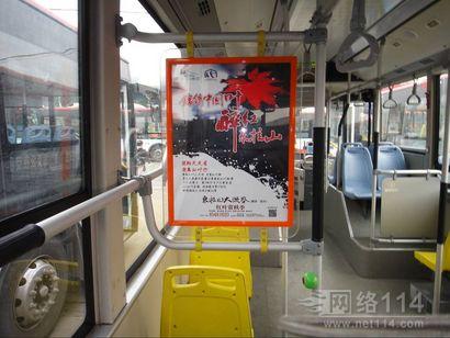 成都公交车内广告:车内看板