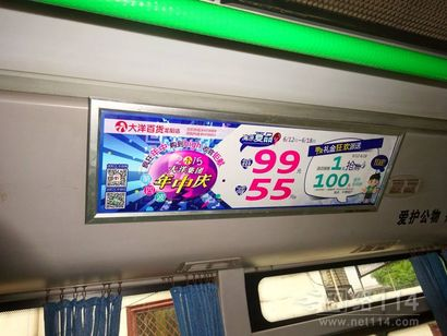 武汉公交车内广告:车内灯箱