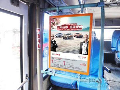 武汉公交车内广告:车内看板