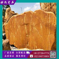 广东英德恒大大型黄蜡石园林景观石,招牌石,刻字门牌黄蜡石