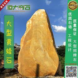 黄蜡石石头刻字园林景观石头大型刻字石村口门牌厂家直