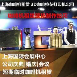 上海咖啡机租赁3D咖啡拉花打印机出租现场制作拉花
