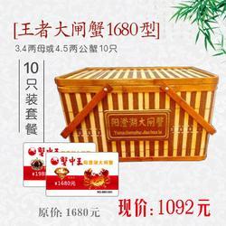 阳澄湖大闸蟹新鲜贵阳螃蟹原价1680型套餐卡掌柜推荐