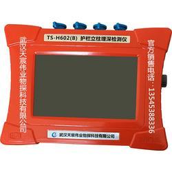 TS-H602(B)护栏立柱埋深检测仪一台多少钱