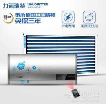 阳台壁挂式光电两用太阳能热水器
