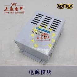 馈电电源模块DY01(04)徐州煤机厂