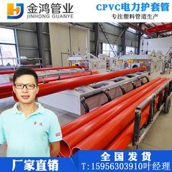 宣城CPVC电力管PVC-C电力管厂家批发规格齐全