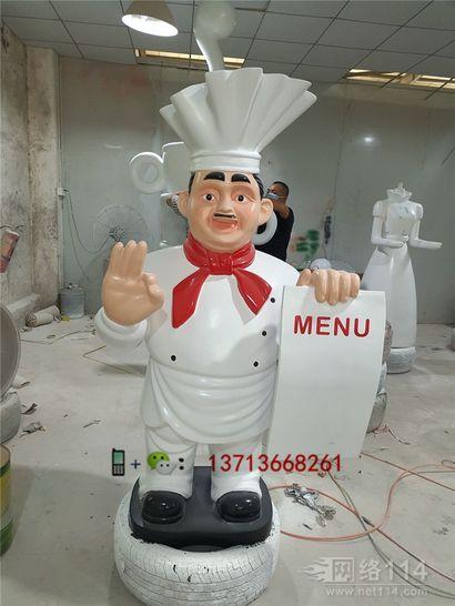 餐厅形象厨师雕塑玻璃钢卡通厨师雕塑图片