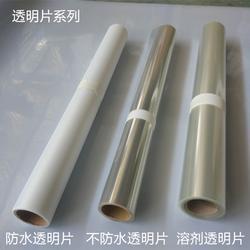 厂家供应优质不防水型透明片0.914*30米