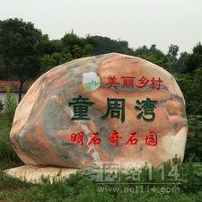 安远景观石刻字/赣州景观石刻字