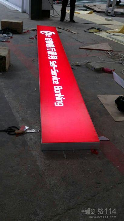 华夏银行3M灯箱